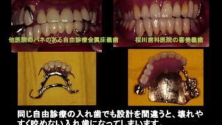 あなたの入れ歯の悩みを解決します!