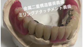 部分入れ歯が壊れます。頻繁に作れないので、どうしたらいいのでしょうか?